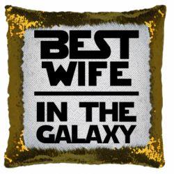 Подушка-хамелеон Best wife in the Galaxy