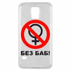 Чохол для Samsung S5 Без баб