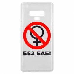 Чохол для Samsung Note 9 Без баб