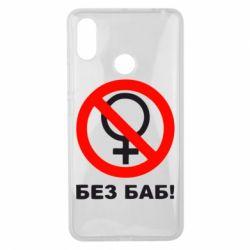 Чохол для Xiaomi Mi Max 3 Без баб