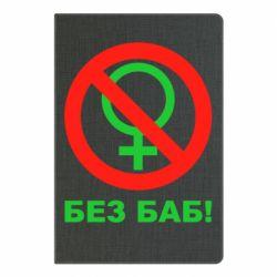 Блокнот А5 Без баб