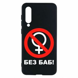 Чохол для Xiaomi Mi9 SE Без баб