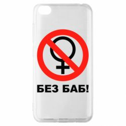 Чохол для Xiaomi Redmi Go Без баб