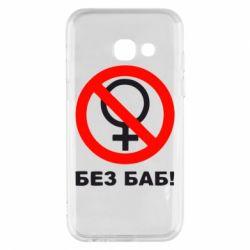 Чохол для Samsung A3 2017 Без баб