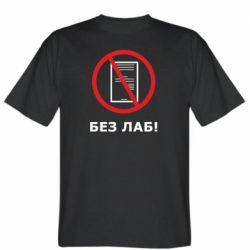 Чоловіча футболка Без лаб!