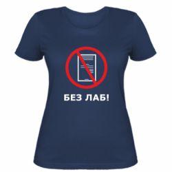 Жіноча футболка Без лаб!