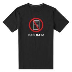 Чоловіча стрейчева футболка Без лаб!