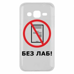Чохол для Samsung J2 2015 Без лаб!