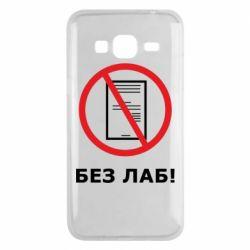 Чохол для Samsung J3 2016 Без лаб!