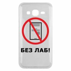 Чохол для Samsung J5 2015 Без лаб!
