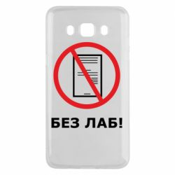 Чохол для Samsung J5 2016 Без лаб!