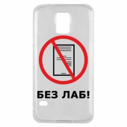 Чохол для Samsung S5 Без лаб!