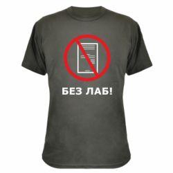 Камуфляжна футболка Без лаб!