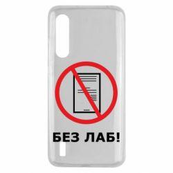 Чехол для Xiaomi Mi9 Lite Без лаб!