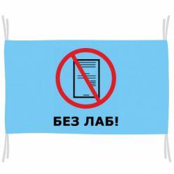 Прапор Без лаб!