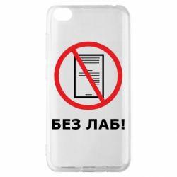 Чехол для Xiaomi Redmi Go Без лаб!