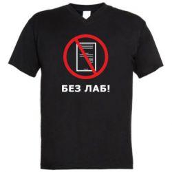 Чоловіча футболка з V-подібним вирізом Без лаб!
