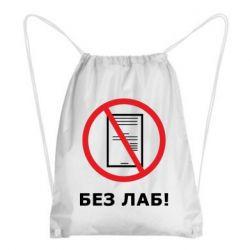 Рюкзак-мішок Без лаб!