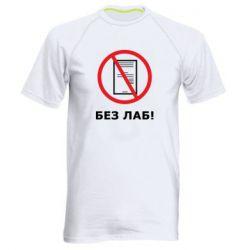 Чоловіча спортивна футболка Без лаб!