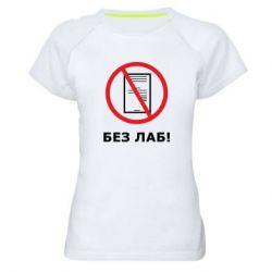 Жіноча спортивна футболка Без лаб!