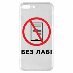 Чохол для iPhone 7 Plus Без лаб!