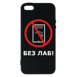 Чохол для iphone 5/5S/SE Без лаб!