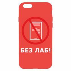 Чохол для iPhone 6/6S Без лаб!