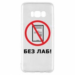 Чохол для Samsung S8 Без лаб!