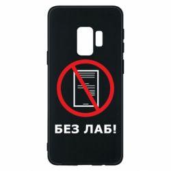 Чохол для Samsung S9 Без лаб!
