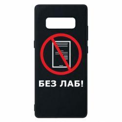 Чохол для Samsung Note 8 Без лаб!