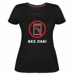 Жіноча стрейчева футболка Без лаб!