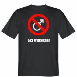 Чоловіча футболка Без мужиків!