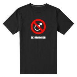 Чоловіча стрейчева футболка Без мужиків!