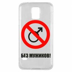 Чохол для Samsung S5 Без мужиків!