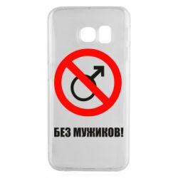 Чохол для Samsung S6 EDGE Без мужиків!
