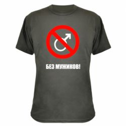 Камуфляжна футболка Без мужиків!