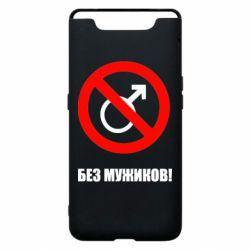 Чохол для Samsung A80 Без мужиків!