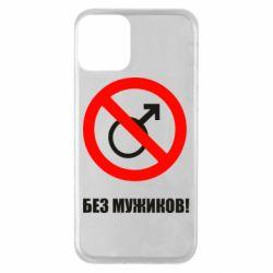 Чохол для iPhone 11 Без мужиків!