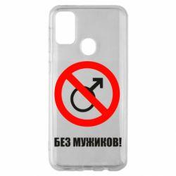 Чохол для Samsung M30s Без мужиків!