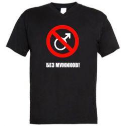 Чоловіча футболка з V-подібним вирізом Без мужиків!