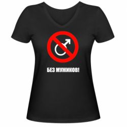 Жіноча футболка з V-подібним вирізом Без мужиків!