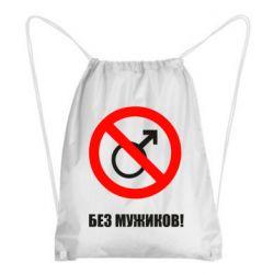 Рюкзак-мішок Без мужиків!