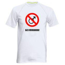 Чоловіча спортивна футболка Без мужиків!