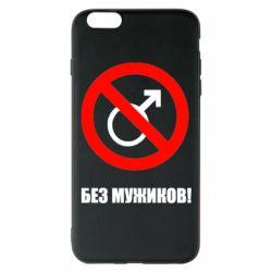 Чохол для iPhone 6 Plus/6S Plus Без мужиків!