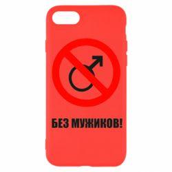 Чохол для iPhone 7 Без мужиків!