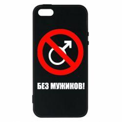 Чохол для iphone 5/5S/SE Без мужиків!