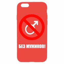 Чохол для iPhone 6/6S Без мужиків!