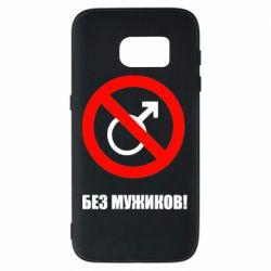 Чохол для Samsung S7 Без мужиків!