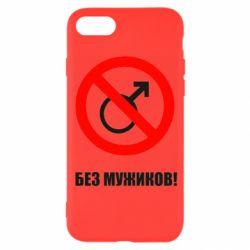 Чохол для iPhone 8 Без мужиків!