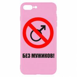 Чохол для iPhone 8 Plus Без мужиків!